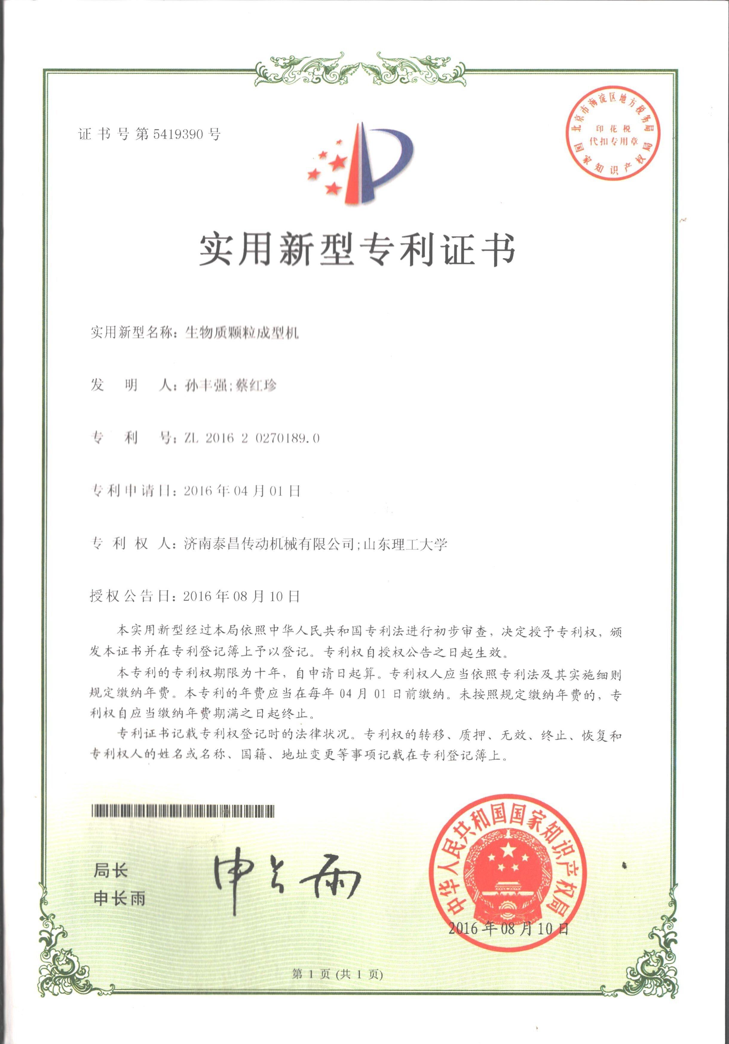 生物质颗粒成型机实用新型专利证书