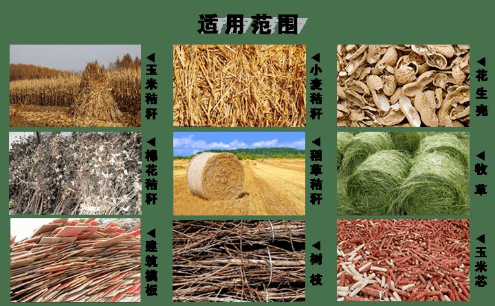 秸秆颗粒机是以农作物秸秆或木屑为主要原料,经过秸秆颗粒机压制成圆柱形颗粒。根据原料的质别不同,压制出的颗粒,可以作为生物质燃料,亦可作为畜禽饲料。